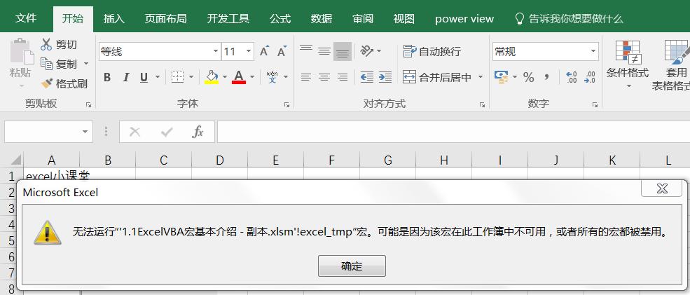 拒绝宏病毒!Excel宏安全设置选项的作用。运行宏提示所有的宏都被禁用。Excel添加受信任位置。