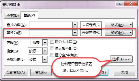神奇,关闭对话框还能查找。区分大小写和单元格完整匹配查找,Excel通配符查找批量删除批注。