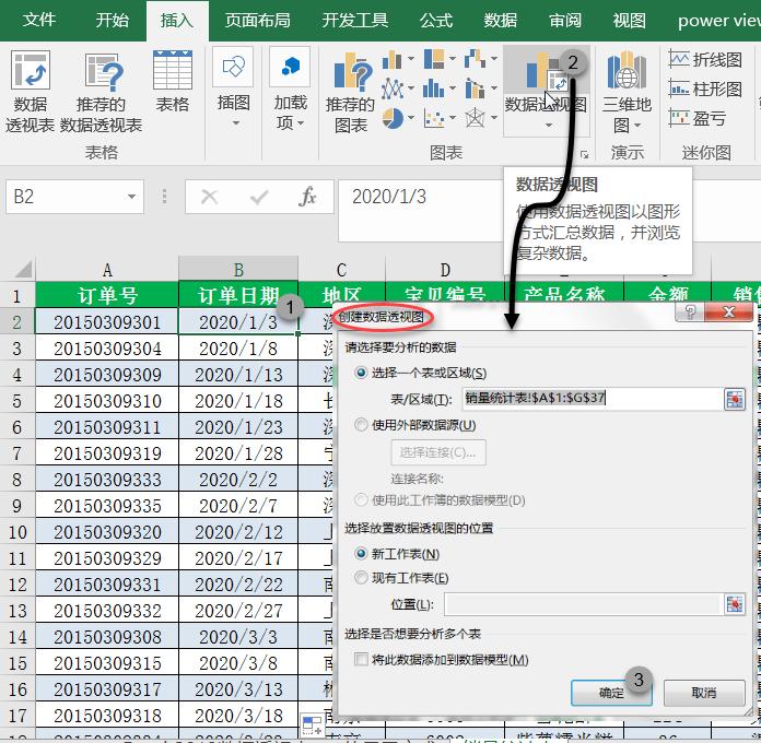 图表上的筛选按钮怎么来的。Excel 2016 如何创建数据透视图,透视图创建动态图表,如何隐藏字段按钮