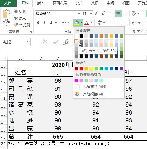 Excel和微信一起用找到喜欢的单元格填充色。Excel设置图案渐变填充,设置自动隔行列填充。
