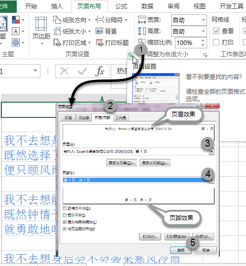 """打印报表添加""""第1页,共10页""""提示,Excel 2013 添加自定义页眉页脚,页面布局视图如何用。"""