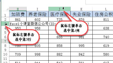 最后一个行列选取技巧,太神奇!Excel Ctrl/Shift选取(不)连续行列。根据列标题选择指定列