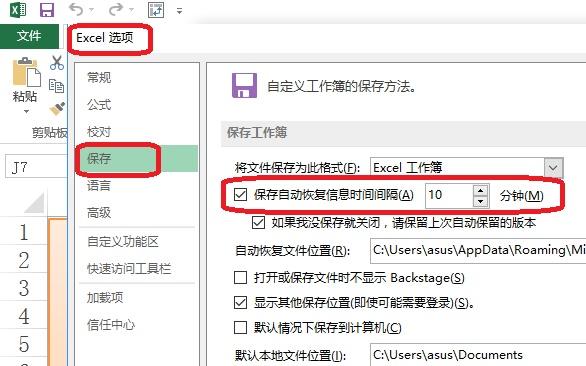 批量关闭Excel文件。Excel工作簿设置自动保存时间。如何只关闭Excel工作簿而不关闭Excel程序。