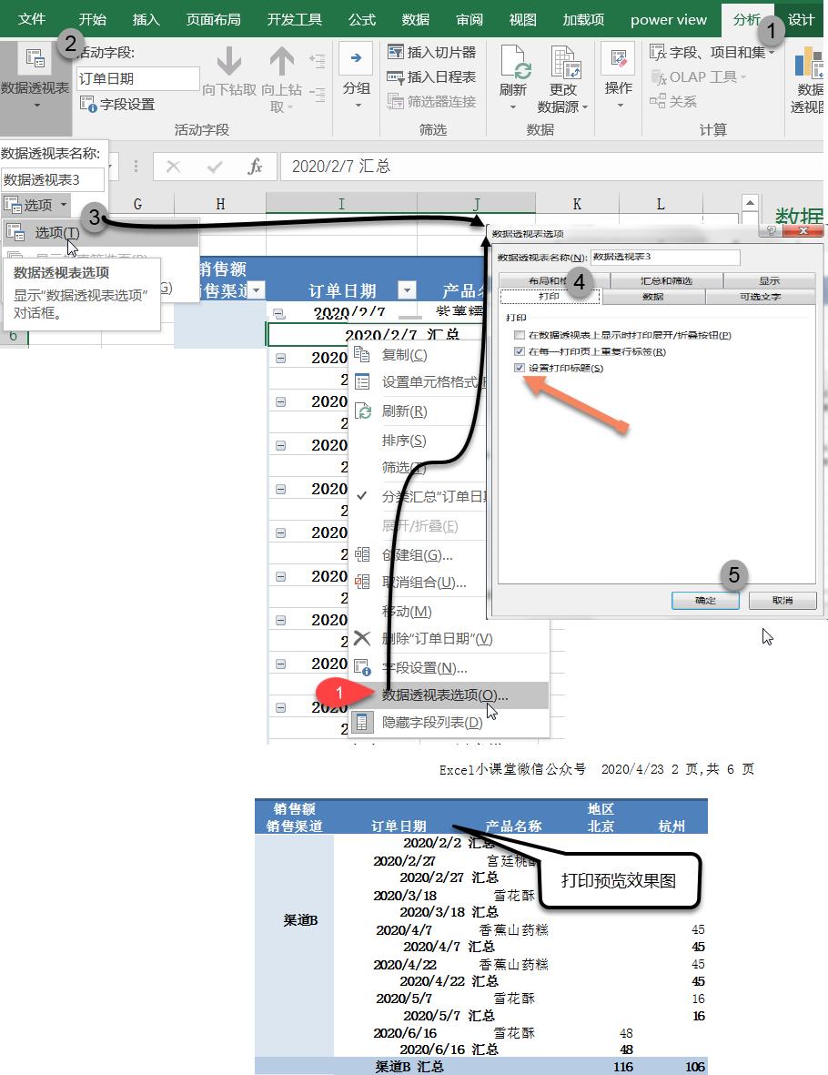 按地区分表自动批量打印。Excel 数据透视表按字段项、报表筛选字段分页打印,按指定名称批量创建工作表